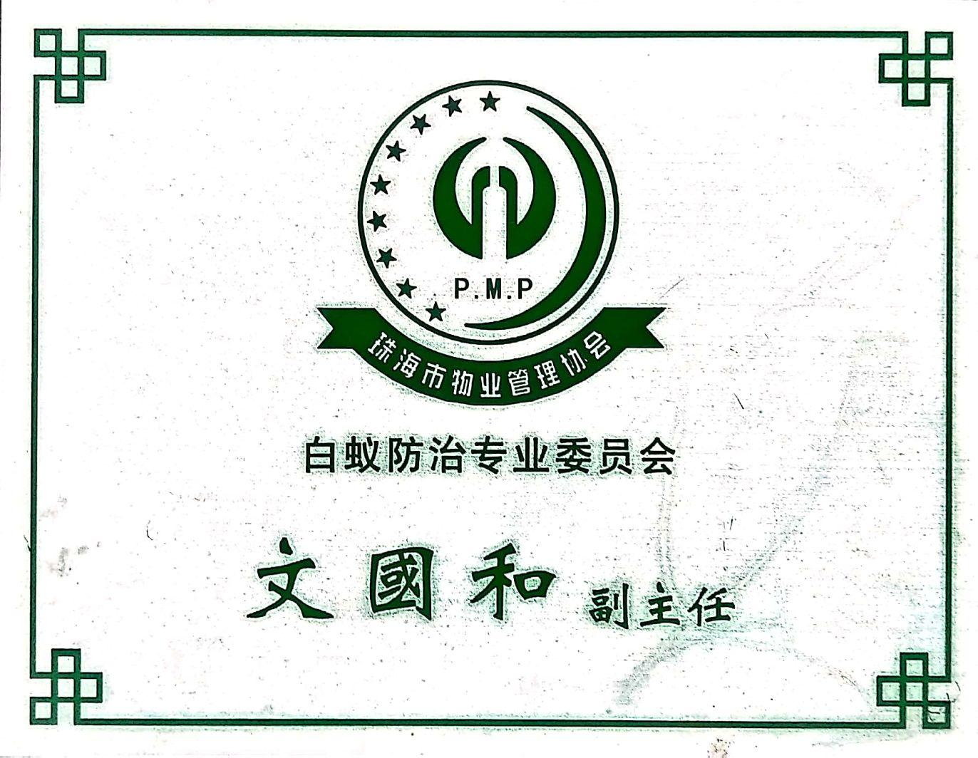 珠海市物业管理协会副主任