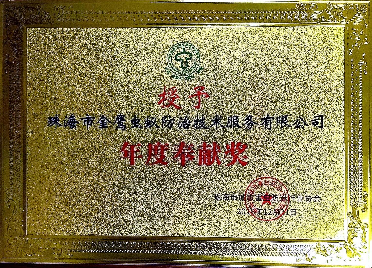珠海城市害虫防治行业年度奉献奖