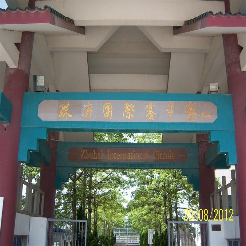 珠海国际赛车场