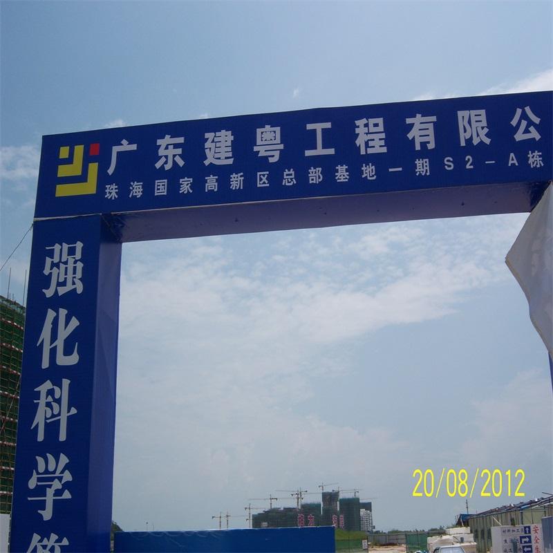珠海国家高新区总部基地一期
