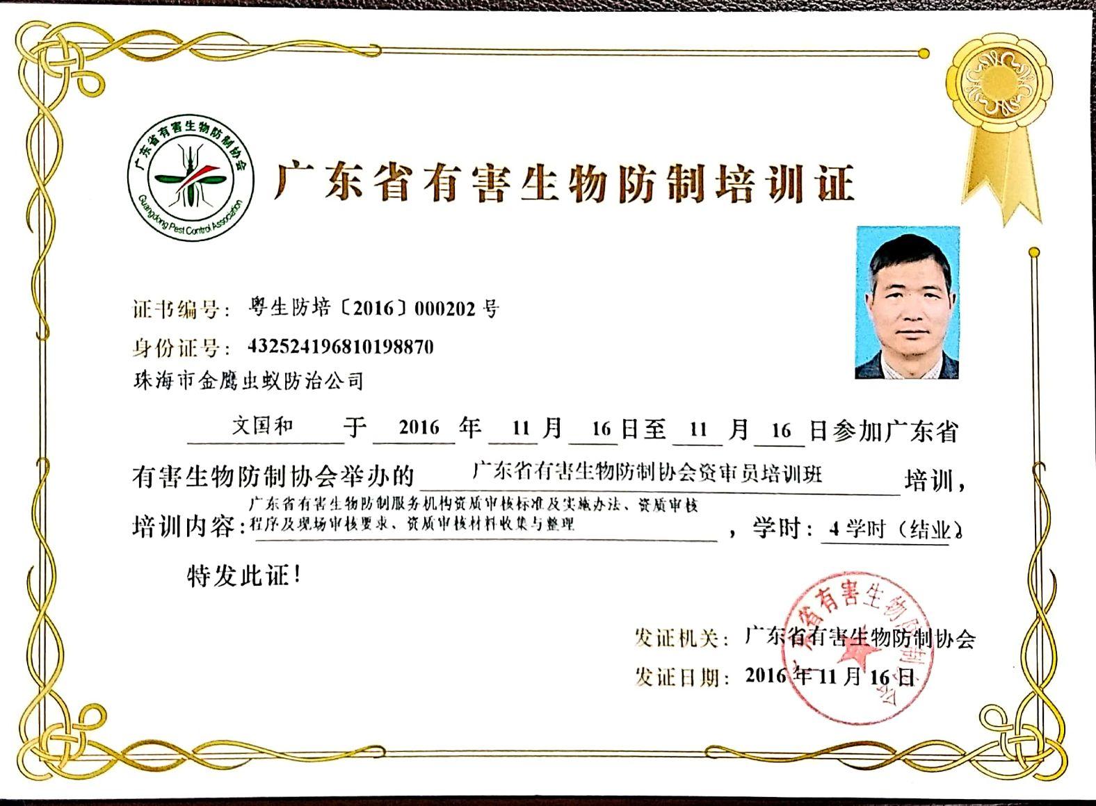广东省有害生物防制培训证