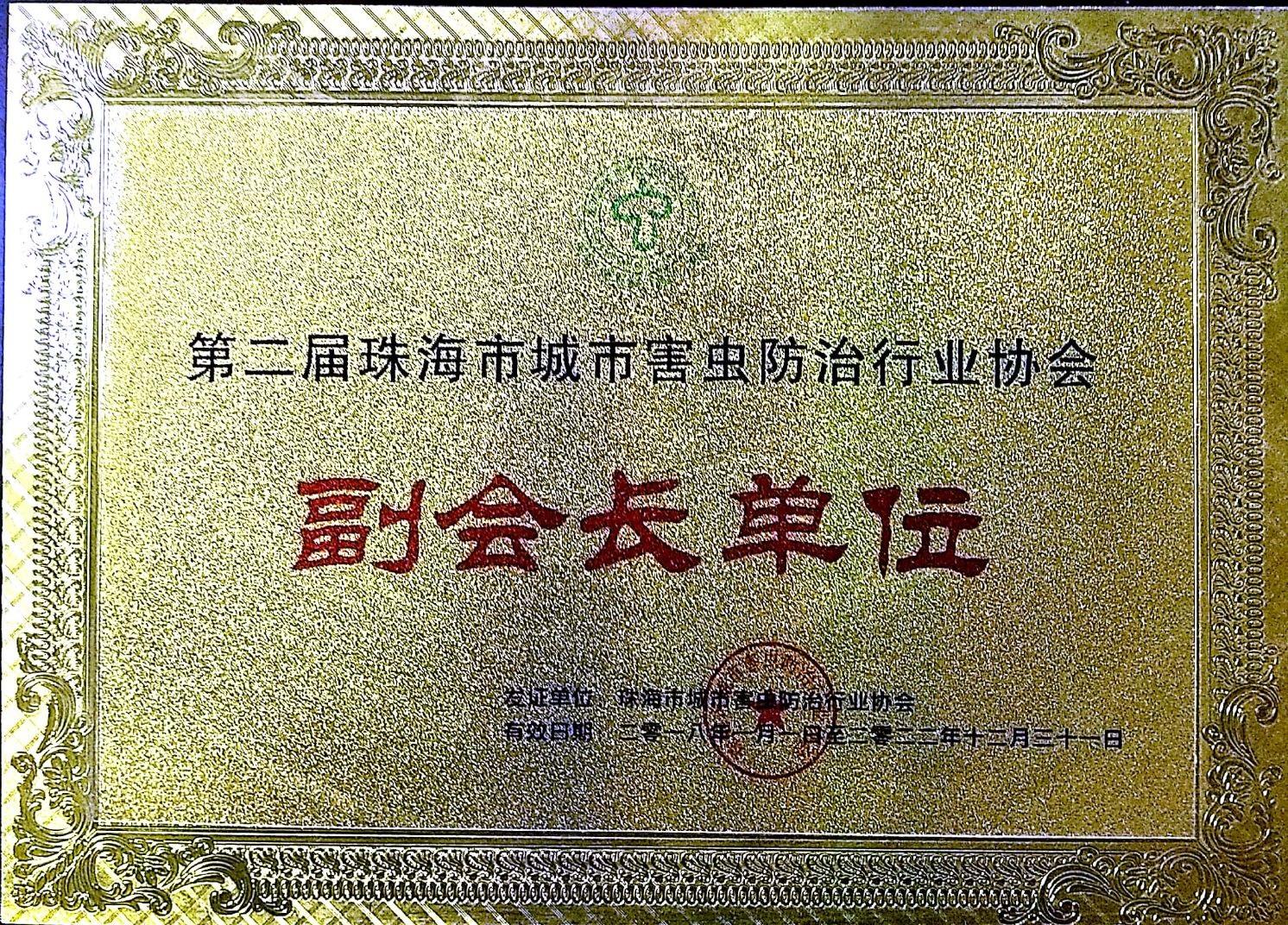 第二届珠海城市害虫防治协会副会长单位